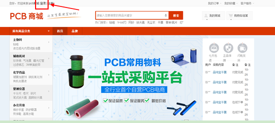 http://images.pcb.cn/shop/article/04993420867970366.png