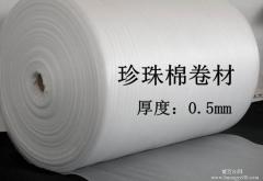 品纯宝806 珍珠棉  0.5 T 170m*1m/卷