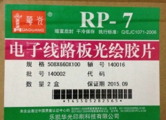 华光RP-7 光绘菲林/底片/黑片