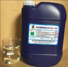 康启硕特 无硅透明消泡剂 HSP-942 25kg/桶