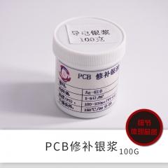 PCB修补银油  100克/瓶