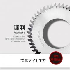 钨钢v-cut刀   外径66mm
