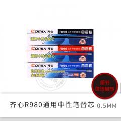 齐心R980通用中性笔替芯0.5mm