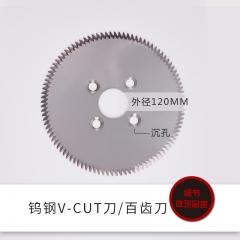 品纯宝624 钨钢V-cut刀 120*100T*2.0/1套 内径25.4 30°