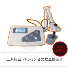 PHS-25 台式数显酸度计  品牌:上海伟业
