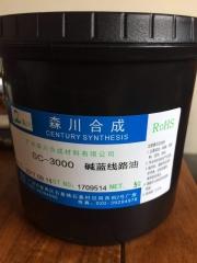 森川合成 碱性自干线路油墨 SC-3000-WL 碱蓝 5kg/桶