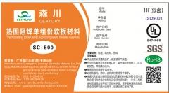 软板热固阻焊(SC-500哑黑油)