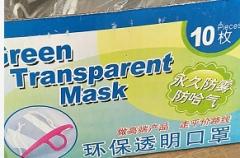 环保透明口罩