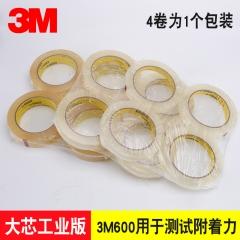 3M600测试胶带油墨附着力测试专用胶带工业装